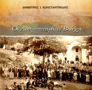 Οι Ασπροποταμίτες Βλάχοι, του Δημήτρη Ι. Κωνσταντινίδη