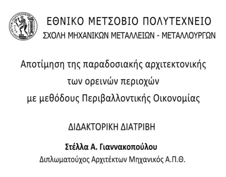 Αποτίμηση της παραδοσιακής αρχιτεκτονικής των ορεινών περιοχών Μετσόβου - Συρράκου. Γιαννακοπούλου Στέλλα
