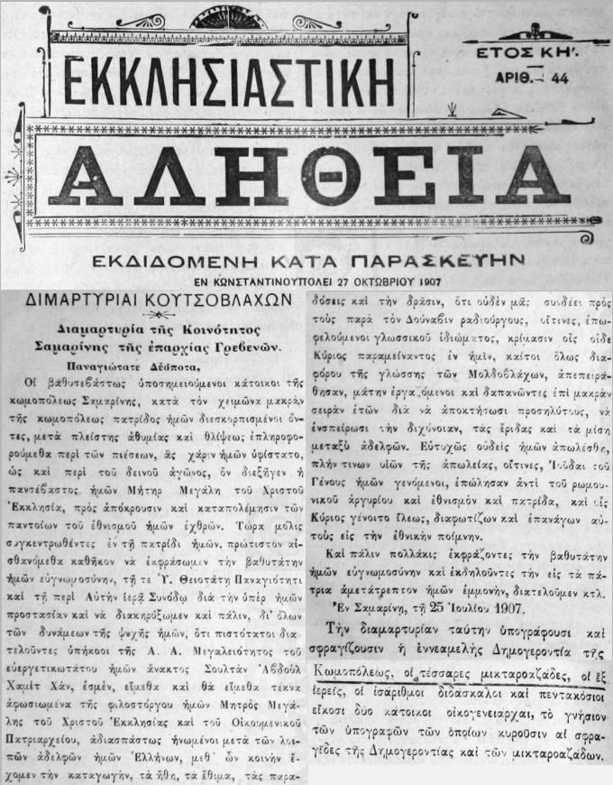 ΕΚΚΛΗΣΙΑΣΤΙΚΗ ΑΛΗΘΕΙΑ ΕΤΟΣ ΚΗ'. ΑΡΙΘ. 44 ΕΝ ΚΩΝΣΤΑΝΤΙΝΟΥΠΟΛΕΙ 27 ΟΚΤΩΒΡΙΟΥ 1907