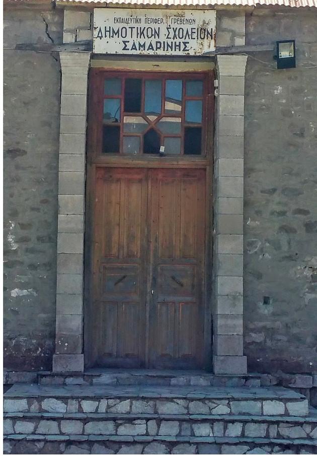 Δημοτικό σχολείο Σαμαρίνας
