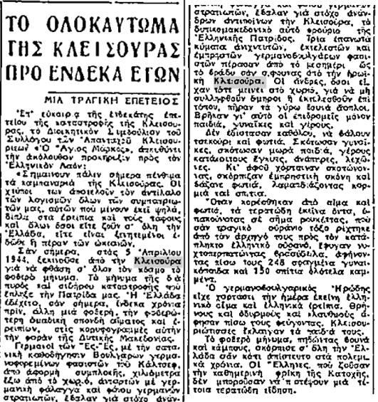 Η καταστροφή της Κλεισούρας Καστοριάς (5 Απριλίου 1944)